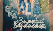 Экскурсия в музей В.И.Мухиной «Зимний вернисаж»