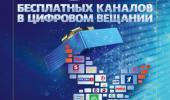 Цифровое эфирное вещание в Республике Крым
