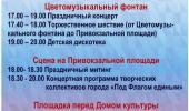Программа к Дню Государственного флага Российской Федерации