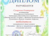 """Об итогах конкурса """"Эколята - друзья и защитники Природы"""""""