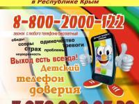 """Служба детского """"телефона доверия"""" в Республике Крым"""