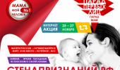 """Интернет-акция """"ПАРАД ПЕРВЫХ ЛИЦ - ПАРАД МАМ"""""""