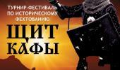 Фестиваль Щит Кафы