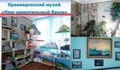Краеведческий музей «Наш удивительный Крым»